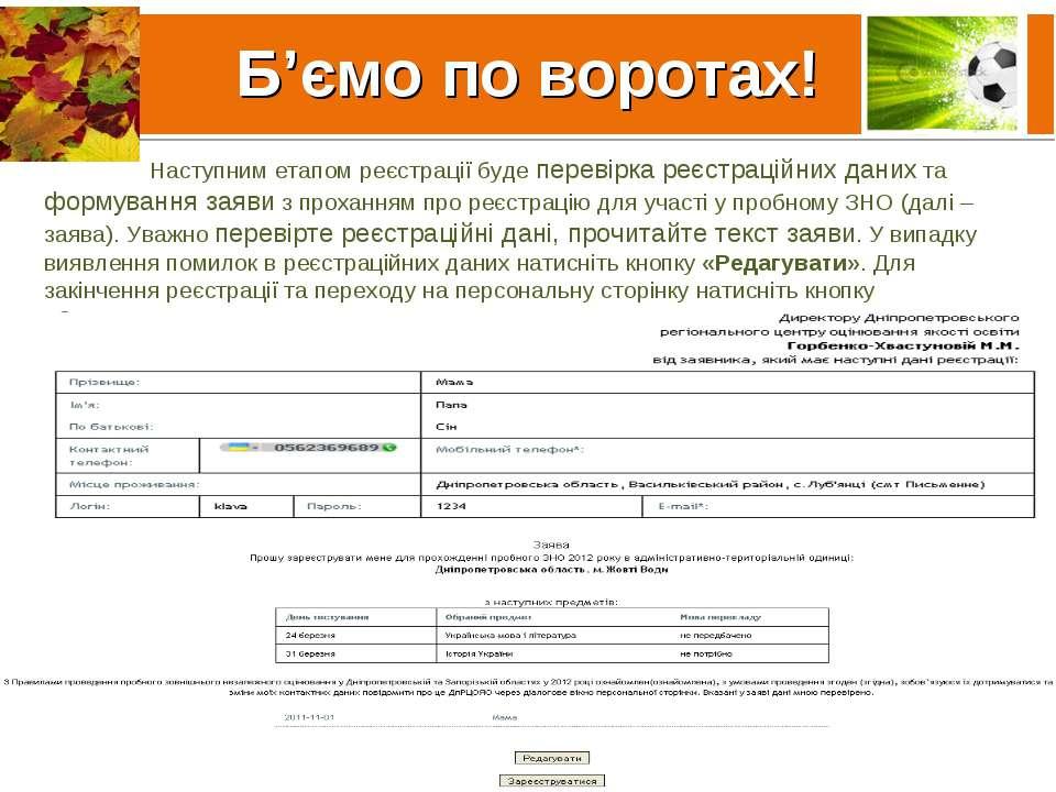 Б'ємо по воротах! Наступним етапом реєстрації буде перевірка реєстраційних да...