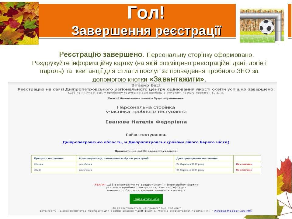 Гол! Завершення реєстрації Реєстрацію завершено. Персональну сторінку сформов...