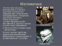 Математика Значно зростає роль математики в розробці проблем теоретичної інфо...