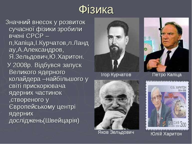Фізика Значний внесок у розвиток сучасної фізики зробили вчені СРСР – п,Капіц...