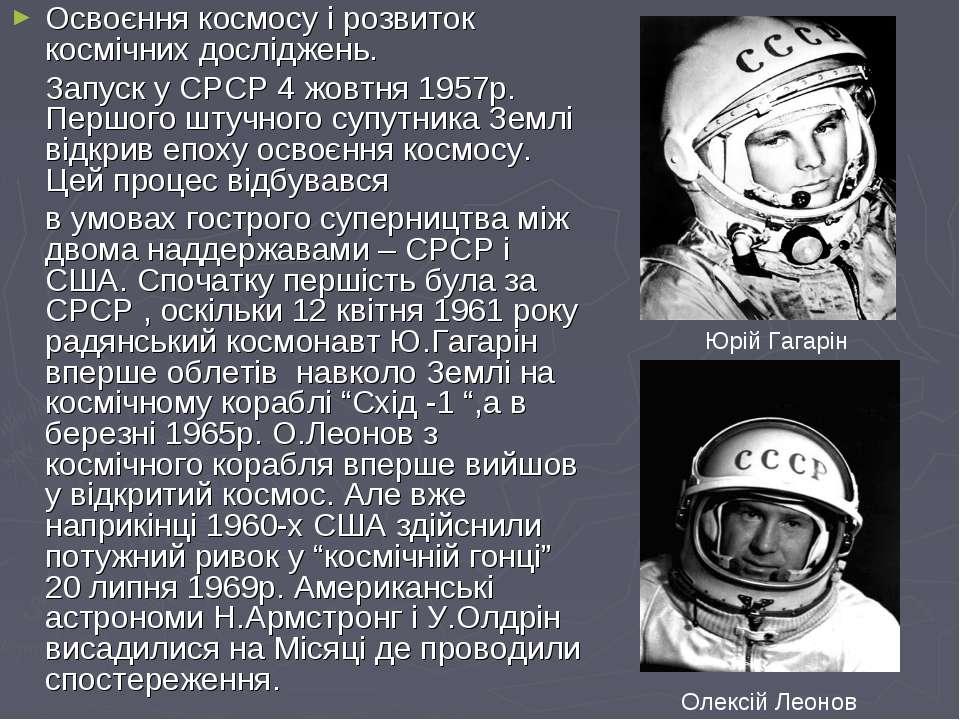 Освоєння космосу і розвиток космічних досліджень. Запуск у СРСР 4 жовтня 1957...