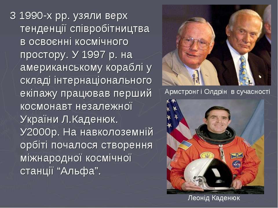 З 1990-х рр. узяли верх тенденції співробітництва в освоєнні космічного прост...