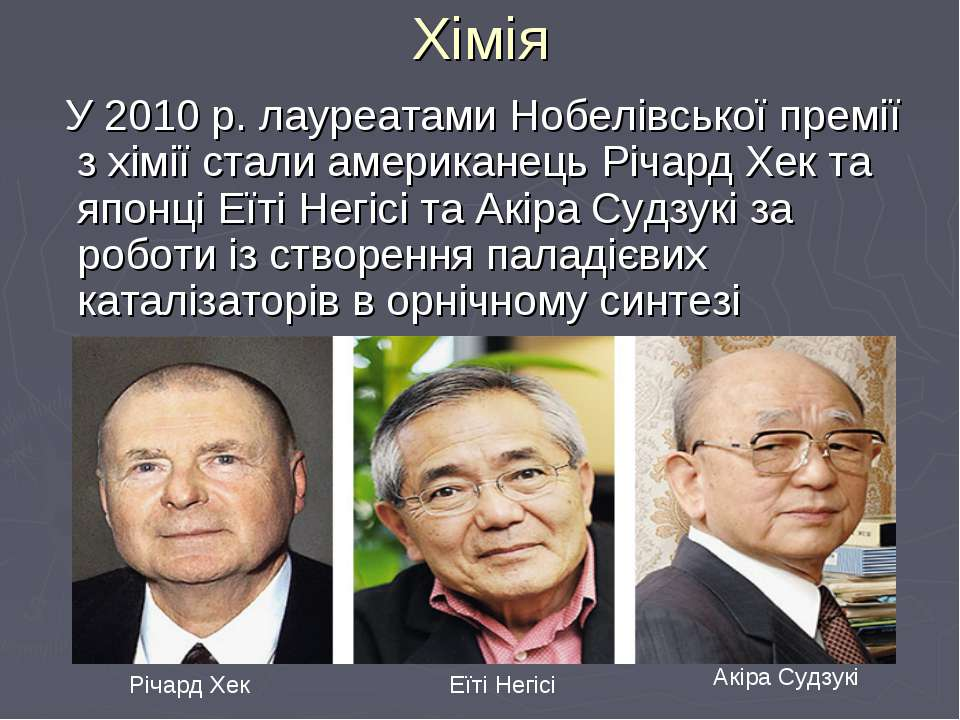 Хімія У 2010 р. лауреатами Нобелівської премії з хімії стали американець Річа...