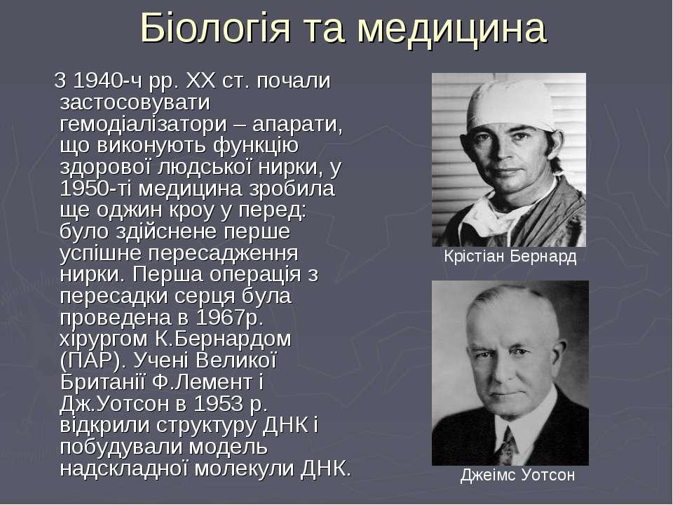 Біологія та медицина З 1940-ч рр. XX ст. почали застосовувати гемодіалізатори...