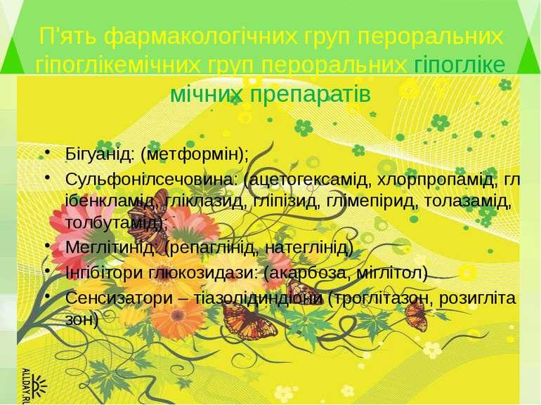 П'ять фармакологічних груп пероральних гіпоглікемічних груп пероральних гіпог...