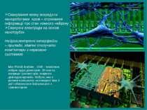 Сканування мозку зсередини нанороботами крові – отримання інформації про стан...