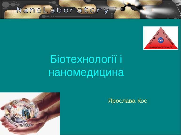 Біотехнології і наномедицина Ярослава Кос