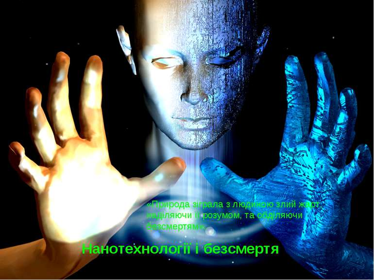 Нанотехнологии и бессмертие Нанотехнології і безсмертя «Природа зіграла з люд...