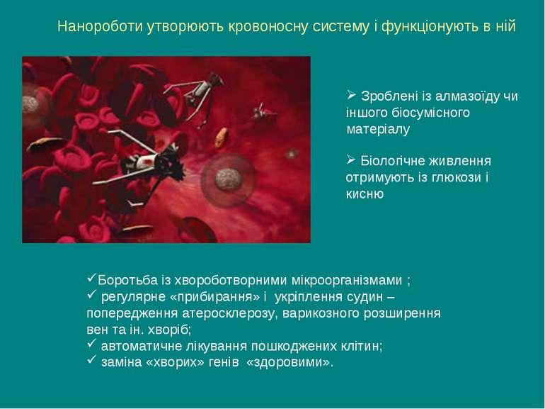 Нанороботи утворюють кровоносну систему і функціонують в ній Зроблені із алма...