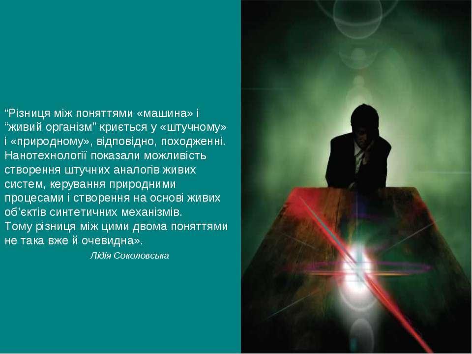 """""""Різниця між поняттями «машина» і """"живий організм"""" криється у «штучному» і «п..."""