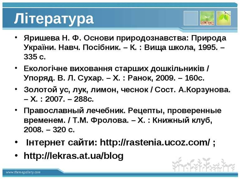 Література Яришева Н. Ф. Основи природознавства: Природа України. Навч. Посіб...