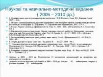 Наукові та навчально-методичні видання ( 2006 – 2010 рр.) 1. Сравнительное ко...