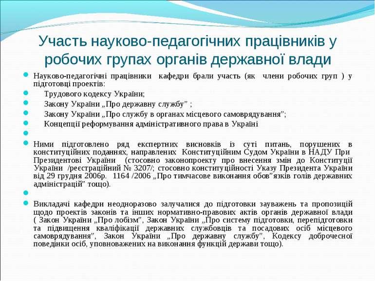 Участь науково-педагогічних працівників у робочих групах органів державної вл...