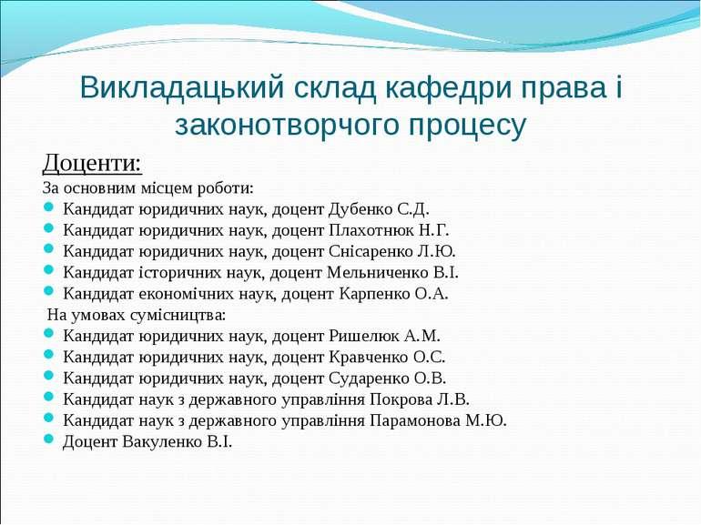 Викладацький склад кафедри права і законотворчого процесу Доценти: За основни...