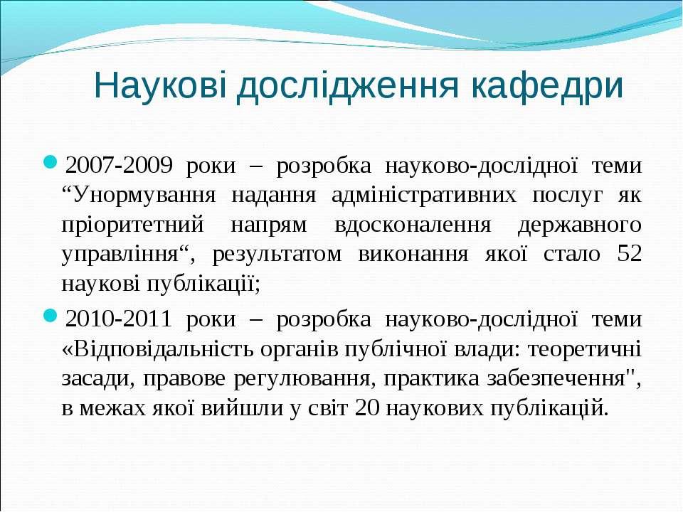 Наукові дослідження кафедри 2007-2009 роки – розробка науково-дослідної теми ...