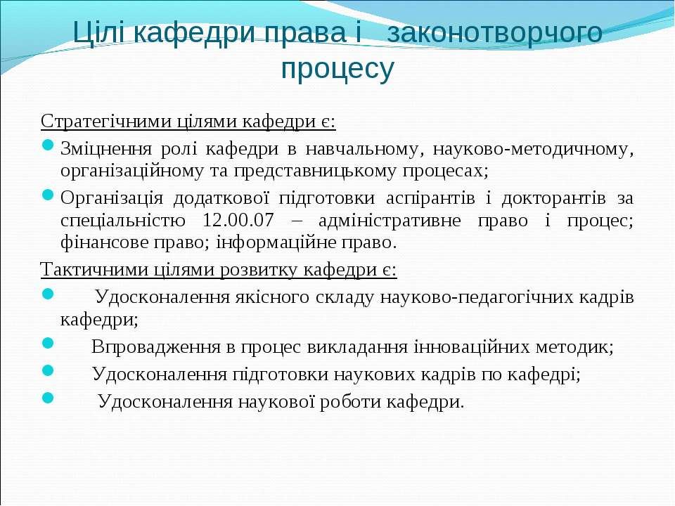 Цілі кафедри права і законотворчого процесу Стратегічними цілями кафедри є: З...