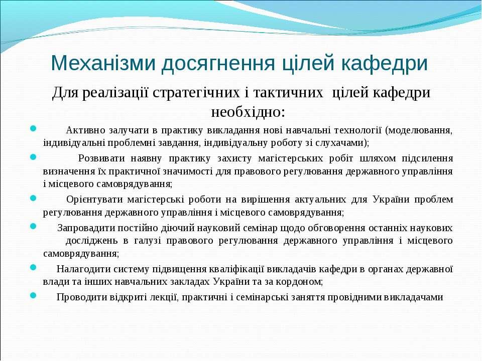 Механізми досягнення цілей кафедри Для реалізації стратегічних і тактичних ці...