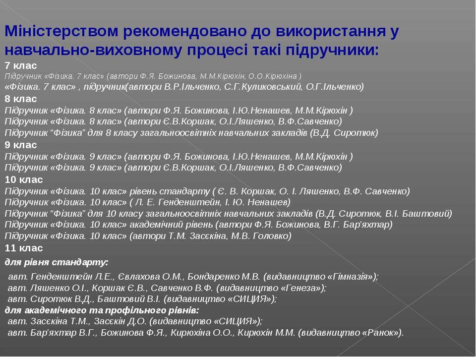 Міністерством рекомендовано до використання у навчально-виховному процесі так...