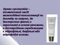 Креми суспензійні – косметичний засіб мазеподібної консистенції по догляду за...