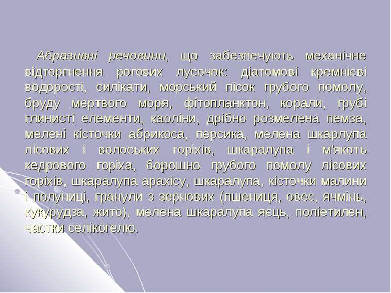 Абразивні речовини, що забезпечують механічне відторгнення рогових лусочок: д...