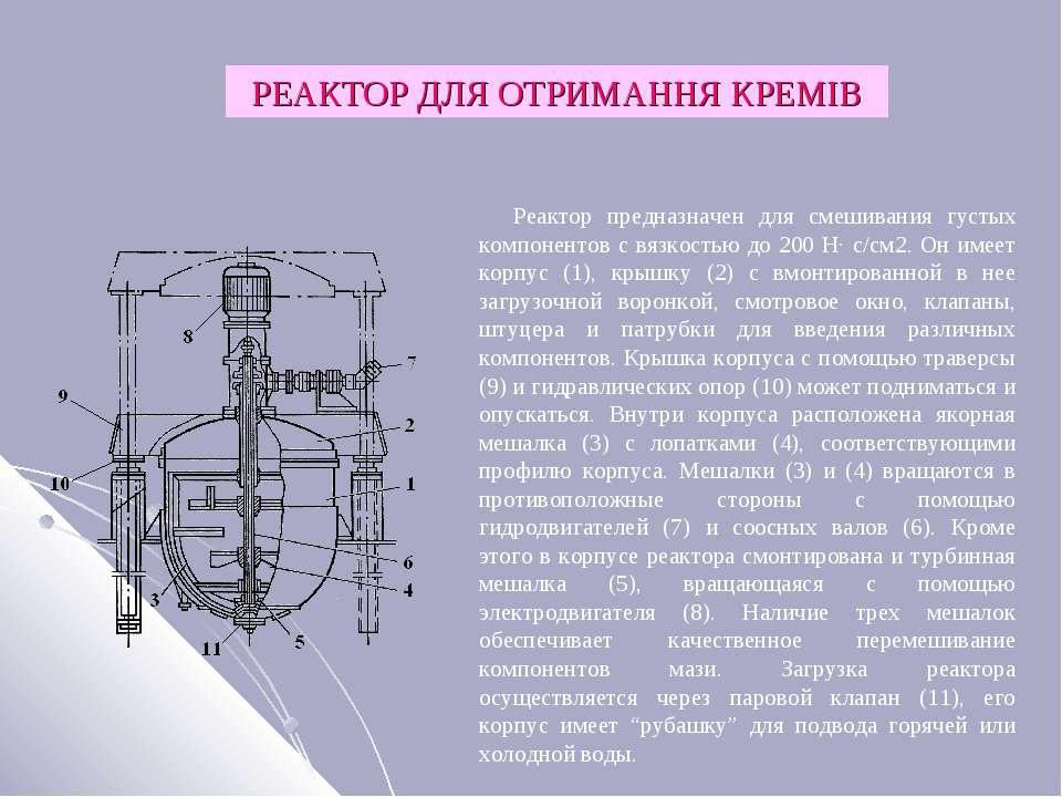 Реактор предназначен для смешивания густых компонентов с вязкостью до 200 Н· ...