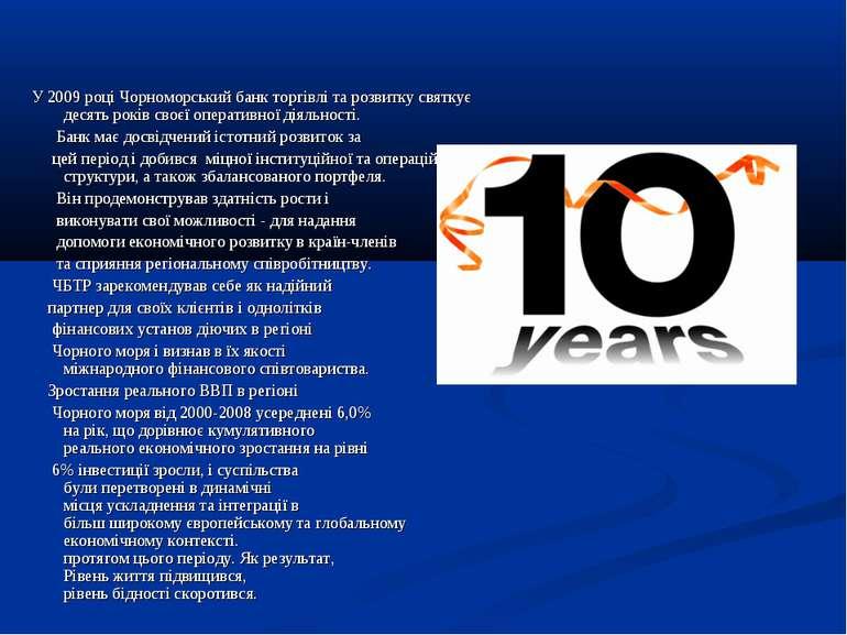 У 2009році Чорноморськийбанк торгівлі та розвиткусвяткує десятьроківсвоє...