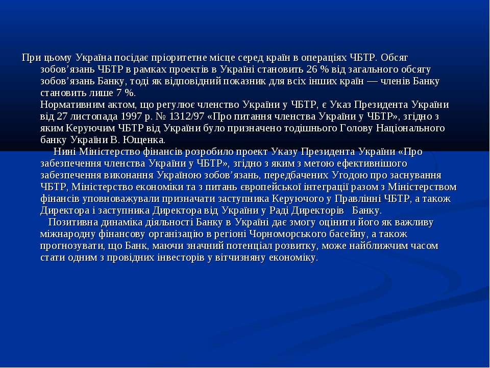 При цьому Україна посідає пріоритетне місце серед країн в операціях ЧБТР. Обс...