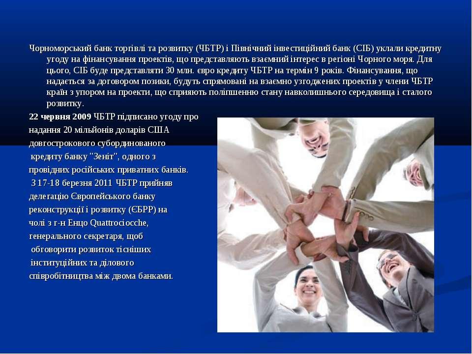 Чорноморський банк торгівлі та розвитку (ЧБТР) і Північний інвестиційний банк...