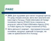 PAIiIZ 2003: Для підтримки зростаючої тенденції притоку ПІІ уряд створив аген...