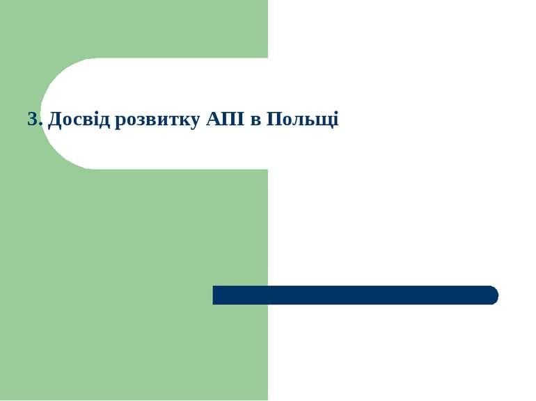3. Досвід розвитку АПІ в Польщі