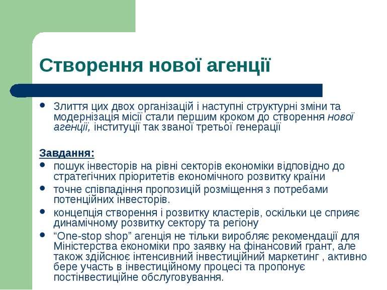 Створення нової агенції Злиття цих двох організацій і наступні структурні змі...