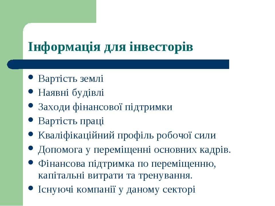 Інформація для інвесторів Вартість землі Наявні будівлі Заходи фінансової під...