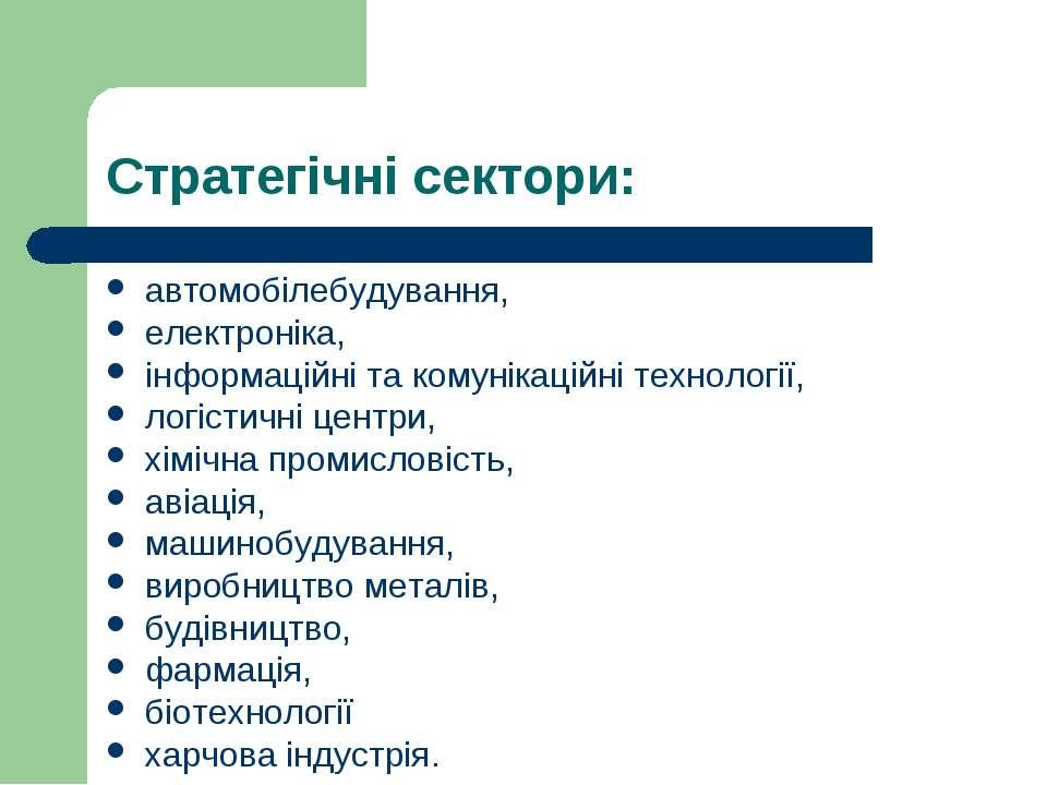 Стратегічні сектори: автомобілебудування, електроніка, інформаційні та комуні...
