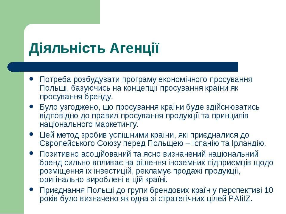 Діяльність Агенції Потреба розбудувати програму економічного просування Польщ...