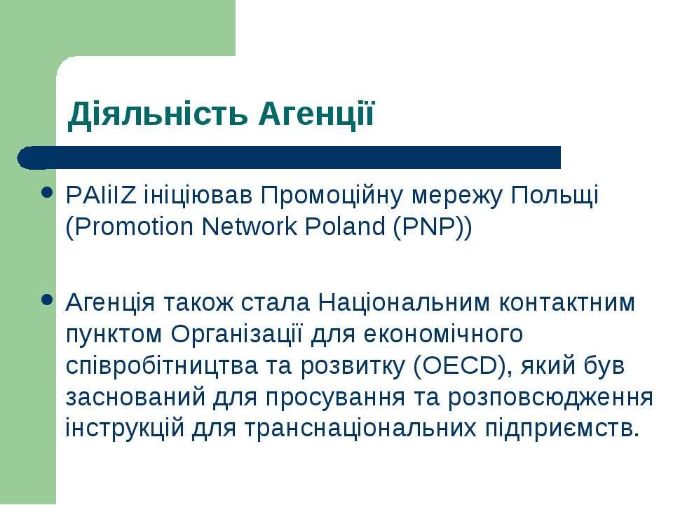 Діяльність Агенції PAIiIZ ініціював Промоційну мережу Польщі (Promotion Netwo...