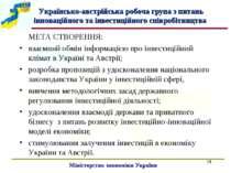* Міністерство економіки України МЕТА СТВОРЕННЯ: взаємний обмін інформацією п...