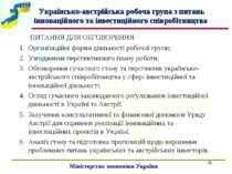 * Міністерство економіки України ПИТАННЯ ДЛЯ ОБГОВОРЕННЯ: Організаційні форми...