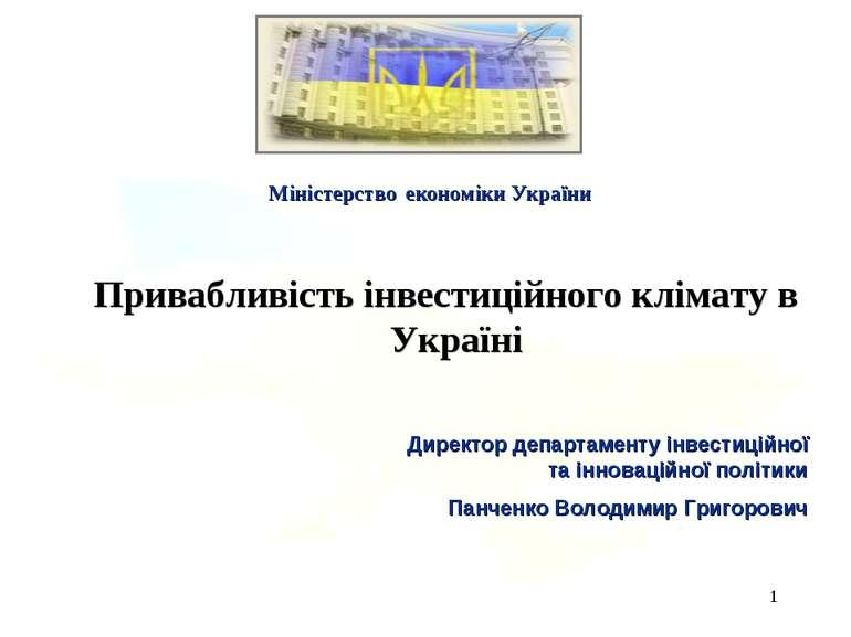 * Привабливість інвестиційного клімату в Україні Міністерство економіки Украї...