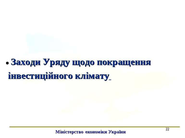 * ● Заходи Уряду щодо покращення інвестиційного клімату Міністерство економік...
