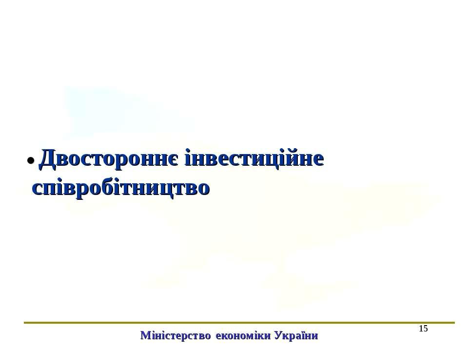 * ● Двостороннє інвестиційне співробітництво Міністерство економіки України