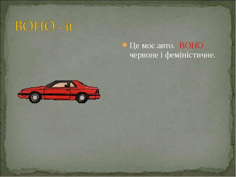 Це моє авто. ВОНО червоне і феміністичне.
