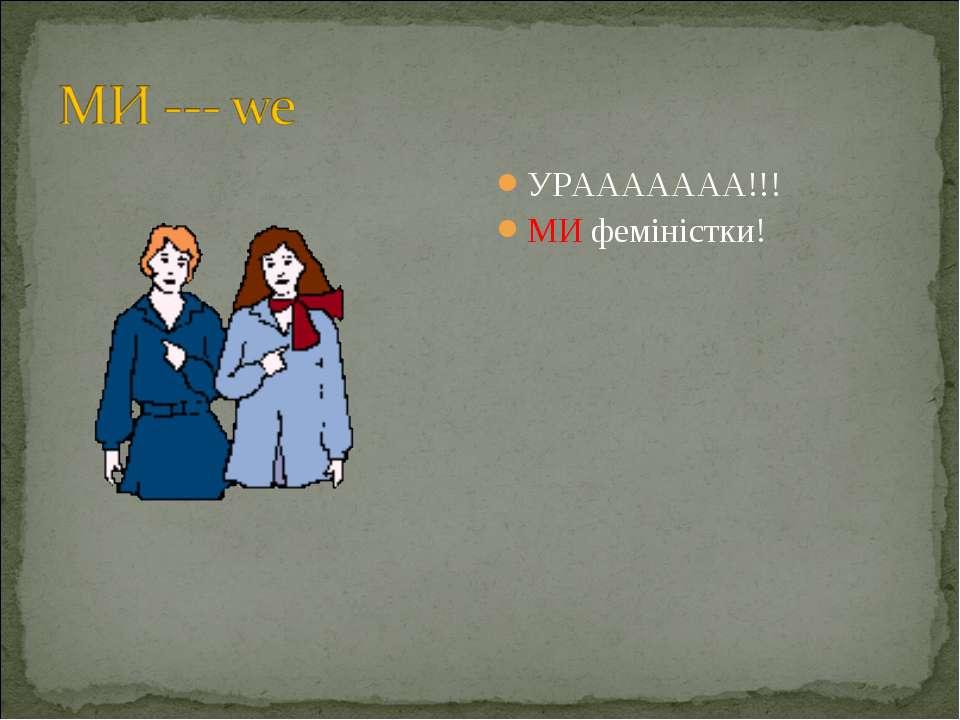 УРААААААА!!! МИ феміністки!