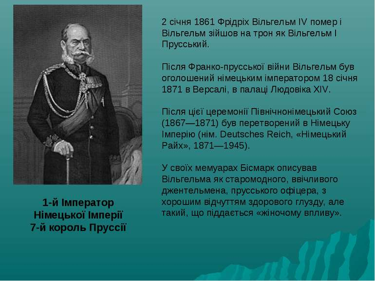 1-й Імператор Німецької Імперії 7-й король Пруссії 2 січня 1861 Фрідріх Вільг...