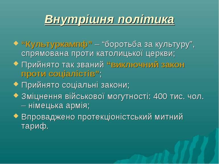 """Внутрішня політика """"Культуркампф"""" – """"боротьба за культуру"""", спрямована проти ..."""