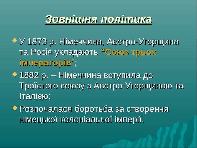 """Зовнішня політика У 1873 р. Німеччина, Австро-Угорщина та Росія укладають """"Со..."""