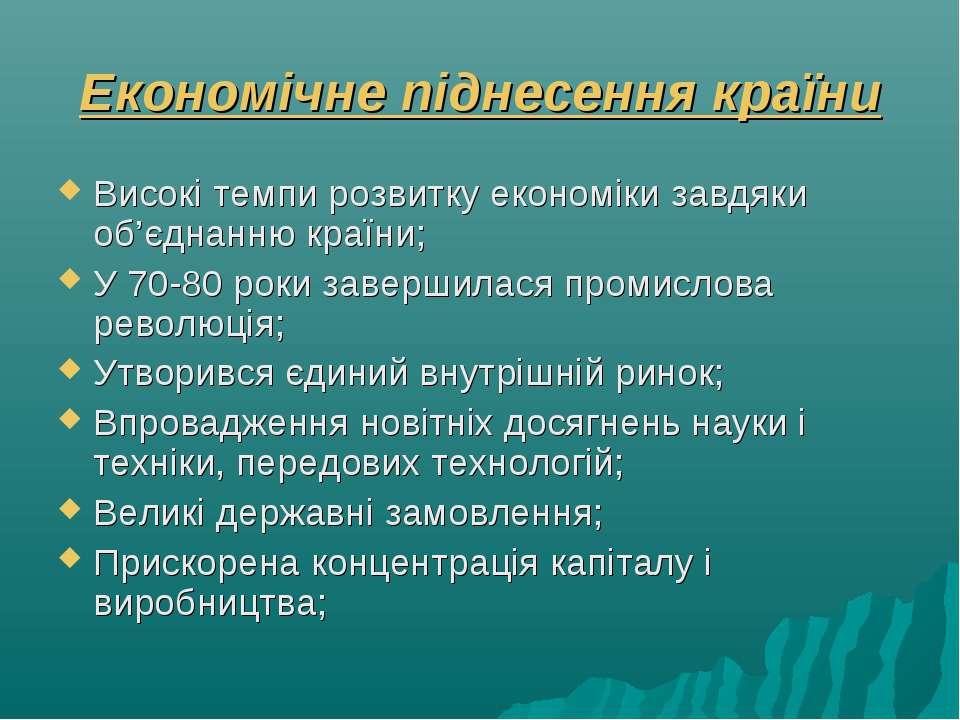Економічне піднесення країни Високі темпи розвитку економіки завдяки об'єднан...