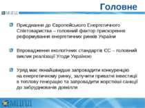 Головне Приєднання до Європейського Енергетичного Співтовариства – головний ф...
