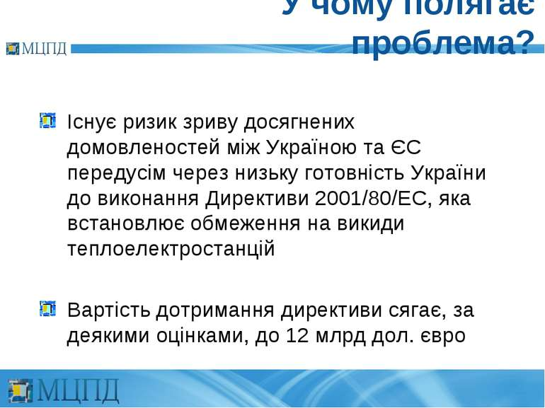 У чому полягає проблема? Існує ризик зриву досягнених домовленостей між Украї...