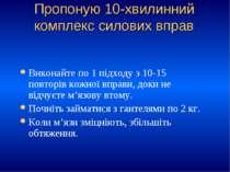 Пропоную 10-хвилинний комплекс силових вправ Виконайте по 1 підходу з 10-15 п...