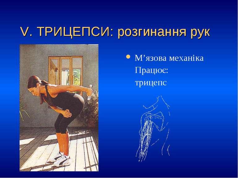 V. ТРИЦЕПСИ: розгинання рук М'язова механіка Працює: трицепс